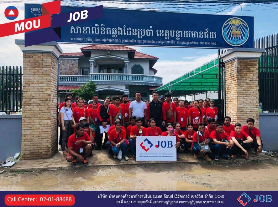 Image - แรงงานประเทศกัมพูชา