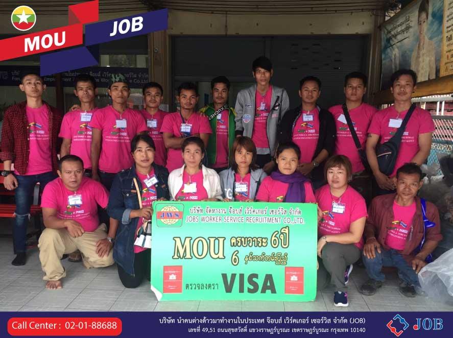 Image - แรงงานชาวพม่าที่เข้ามาทำงานในประเทศไทย